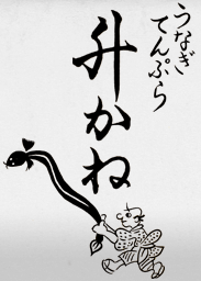 会合や宴会、法事等に新丸子・武蔵小杉の個室で天ぷら&うなぎの和食